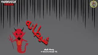 مازيكا حالة واتس ماشين في سكة ضالمة مهرجان لسه منزلش ألبوم العيد تحميل MP3