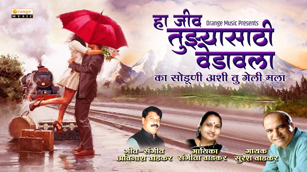 Download New Marathi Song : Ha Jiv Tuzyasathi Vedavala Suresh Wadkar & Sangita Wadkar Lyrics