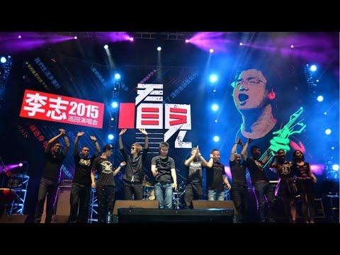 李志 「看见 2015 巡演」北京站 直播实录