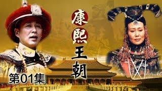 《康熙王朝》 第1集 | CCTV 电视剧