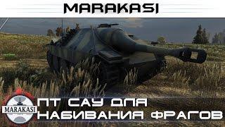 ПТ САУ для набивания фрагов, 14 фрагов World of Tanks