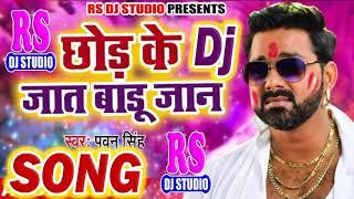 Chhod Ke Jaat Badu Jaan - Pawan Singh - New Bhojpuri Holi Dj Song 2018