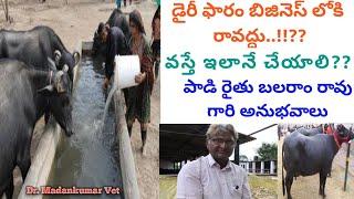 డైరీ లోకి వస్తే ఇలా మాత్రమే చేయాలి | Profitable and Successful Dairy Farming  | Dr. Madankumar Vet