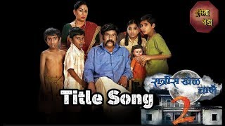 रात्रीस खेळ चाले 2 | Title song | Zee Marathi | Ratris khel chale 2 Title Song |