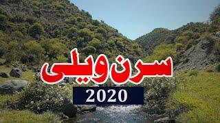 Beautiful Siran Valley  HD Video | By Assad Tanoli