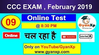 Online CCC Practice Test 9    February 2019    CCC Course in Hindi
