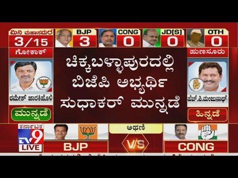 Karnataka Bypoll Results 2019: BJP Sudhakar Leads In Postal Ballot Counting In Chikkaballapur