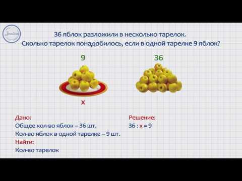 Решение задач с помощью уравнения