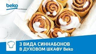 Домашние синнабоны в духовом шкафу Beko BIS 25500 XMS