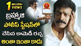 Brahmaji Non Stop Comedy Scenes - Latest Telugu Comedy Scenes - Bhavani HD Movies
