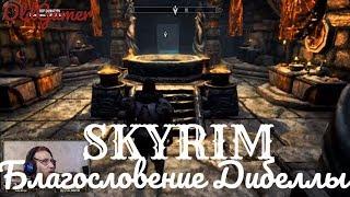 """Скайрим """"Skyrim Special Edition""""  серия 33 """"Благословение Дибеллы""""   (OldGamer) 16+"""