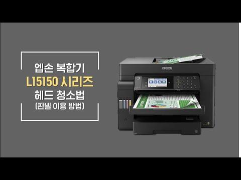 L15150, L15160  헤드 청소 방법