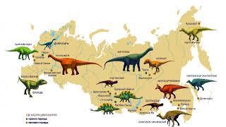 Динозавры (рассказывает палеонтолог Владимир Алифанов)