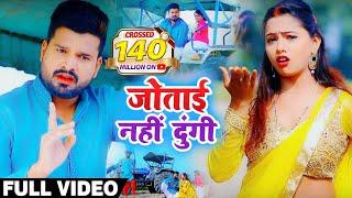 Video Jotai Nahi Dungi Ritesh Pandey Antra Singh Priyanka Dhobi