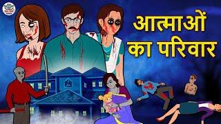 आत्माओं का परिवार   Bhootiya Kahaniya   Horror Stories   Hindi Stories   Hindi Kahani   Koo Koo TV