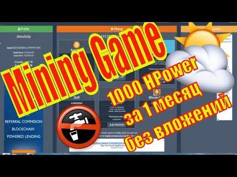 Майнинг проект с развитием За месяц до 1000 HPower облака Полная инструкция