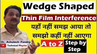 What is Wedge shape | Wedge Shaped thin film Interference | Lecture Part 1