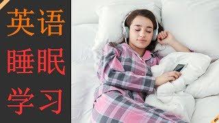 最常用英語口語 😎 基本的英語短語和單詞 👍 日常生活中英語口語  睡眠學習 (8小時)