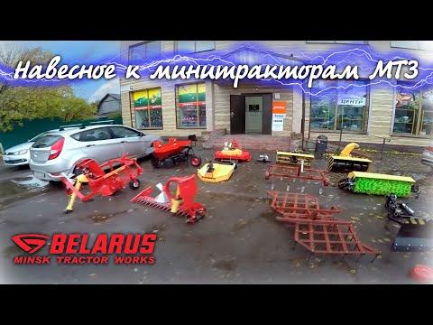 Возможности минитракторов МТЗ Беларус 132Н, 112Н-01, 152Н