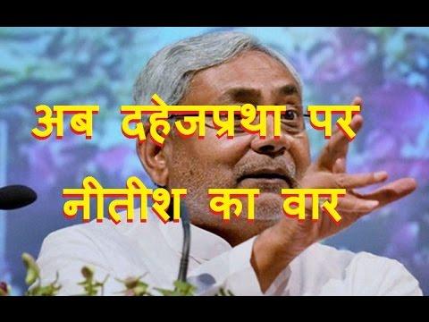 अब दहेजप्रथा पर नीतीश का वार |Bihar Cm Nitish Kumar Says Youth Married Without Dowry