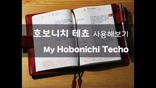 호보니치 테쵸(Hobonichi Techo)를 사용하기 시작했습니다. Feat. 미도리 하루 한페이지(midori MD Diary)