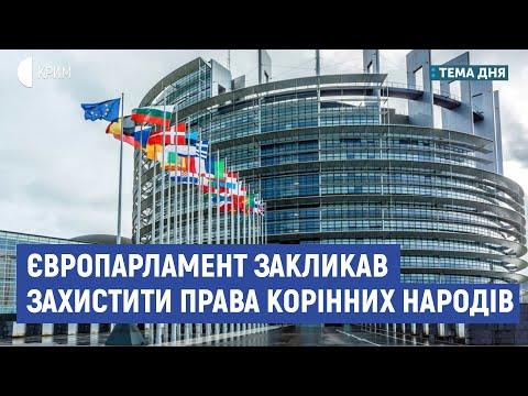 Європарламент закликав захистити права корінних народів | Рефат Чубаров | Тема дня