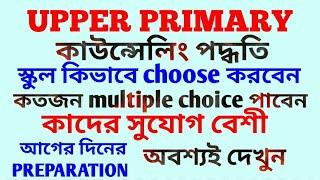 UPPER PRIMARY COUNSELLING PROCESS|SCHOOL কিভাবে choose করবেন|কতজন multiple choice পাবেন|দেখুন ভিডিও