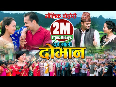 New Lokdohori Song-2020 l Dui Kholi Dobhana l दुई खोली दोभान l Saroj Lamichhane l Rajesh/Smriti/Sima