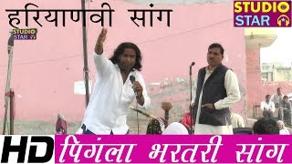 Kisne Dekha Swarg Bhartari | Haryanvi Sang Ragni 2016 | Pingla Bhartari Saang Studio Star