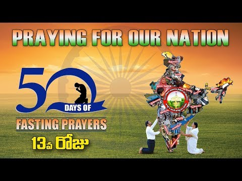 50 DAYS FASTING PRAYERS 13th DAY EVENING SERVICE