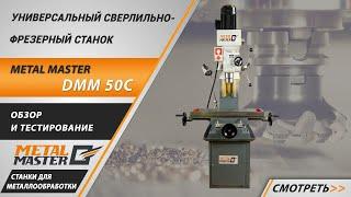Фрезерные, Metal MasterDMM 50C