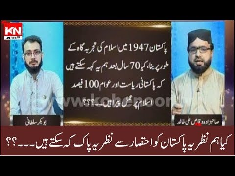 Raah-e-Falah 10-08-2018 | Kohenoor News Pakistan