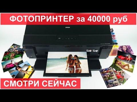 Epson 1500w c СНПЧ. Полный обзор. epson 1500 ciss