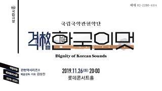 국립국악관현악단 관현악시리즈Ⅱ '격格, 한국의 멋'
