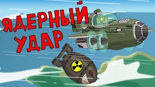 Ядерный удар - Мультики про танки