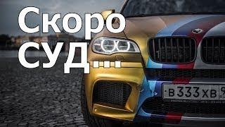 Сергей Жорин про Давидыча (20.01.2017)