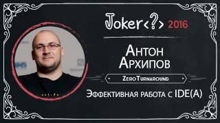 Антон Архипов — Эффективная работа с IDE(A)