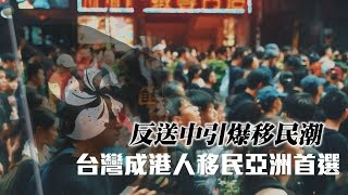鏡週刊 財經封面》反送中引爆移民潮 台灣成港人移民亞洲首選