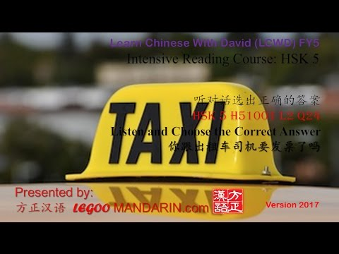 HSK 5 H51001 L2 Q24 你跟出租车司机要发票了吗 Do you have an invoice with the taxi driver