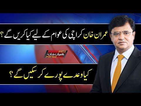 Kia Imran Khan Karachi Kay Halat Behtr Kar Sakain Gay – Dunya Kamran Khan Ke Sath