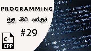 C++ Programming Sinhala - Function part-2   How to declare a function/sub  function