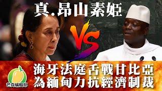 20191212F【真。昂山素姬】海牙法庭舌戰甘比亞 為緬甸力抗經濟制裁  | 芒向快報