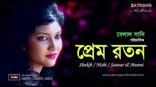 Prem Ratan। Bangla New Full HD  Movie  2016 । Shakib । Nishi । Munni । By  Belal Sany