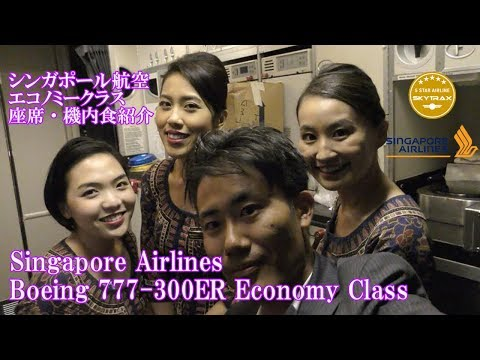 Flight Review Singapore Airlines Preferred Seats Boeing 777-312ER SQ636 To HND Tokyo