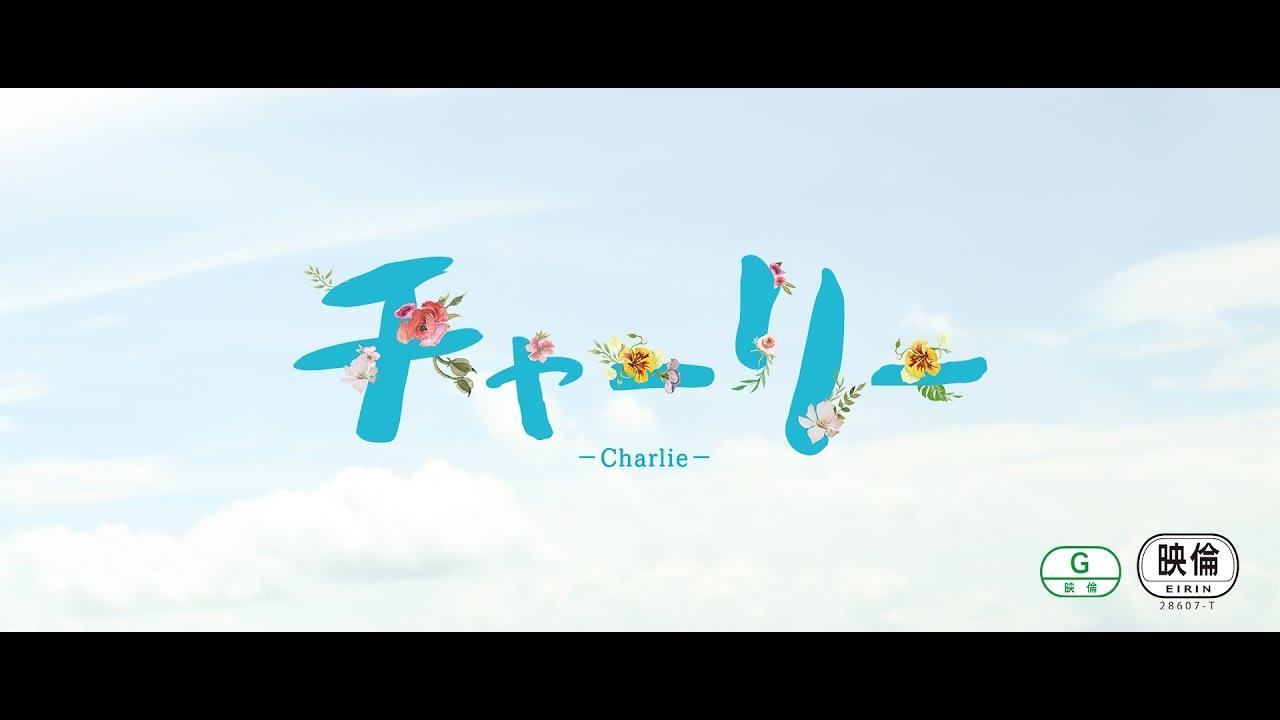 インド映画「チャーリー」予告編
