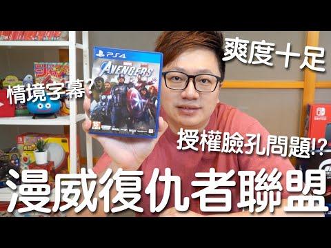漫威復仇者聯盟的PS4遊戲-驚奇女士有像魯夫歐