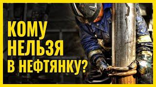 ???? КАК СДЕЛАТЬ КАРЬЕРУ В НЕФТЯНКЕ? ???? Раскрываем секреты трудоустройства в нефтегазовую отрасль!