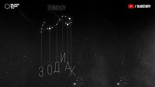 TERNOVOY (ex. Terry) - Зодиак (премьера трека, 2019)