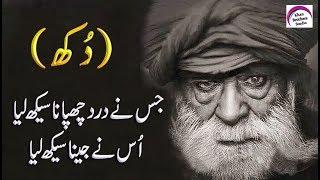 Dukh : Sad Urdu Quotes | Urdu Quotations | Sad Quotes | Urdu Poetry | Amazing Urdu Quotes 2019