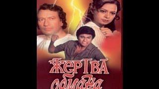 Жертва обмана Индийский фильм 1984